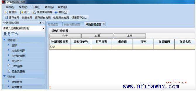 用友U8-U890ERP金盘免费下载 用友U8