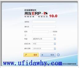 用友U8V10.0用友官方发版金盘免费下载地址 用友U8