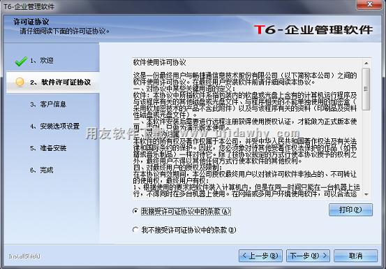 用友T6企业管理软件V6.2plus免费下载及安装教程 用友T6 第5张