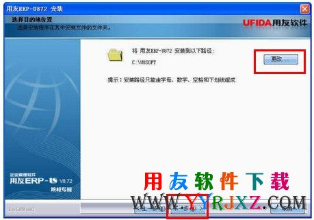 用友U8-U872ERP官方金盘免费下载 用友U8 第8张