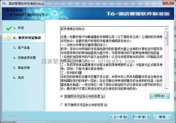 用友畅捷通T6酒店管理软件标准版V11.2免费下载 用友T6 第5张