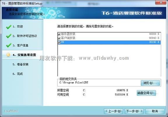 用友畅捷通T6酒店管理软件标准版V11.2免费下载 用友T6 第7张