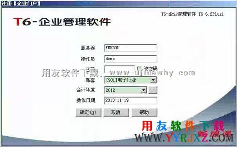 用友T6企业管理软件V6.2plus免费下载及安装教程 用友T6 第1张