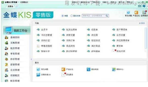金蝶KIS零售版免费版_金蝶KIS旗舰零售版下载地址 金蝶软件 第1张