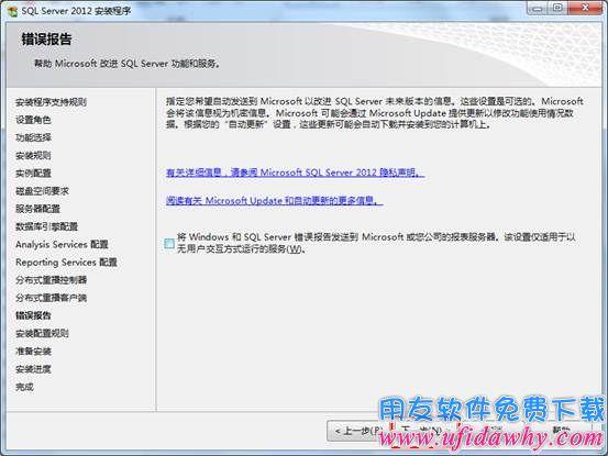 Sql server2012数据库免费下载地址及安装教程 用友数据库下载 第26张