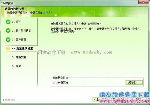 用友T1财贸宝V10.0免费下载及安装教程 用友T1商贸宝 第7张