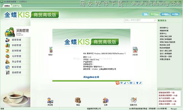 金蝶KIS商贸高级版V6.0免费版下载地址 金蝶软件 第2张