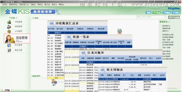 金蝶KIS商贸系列进销存软件免费版下载地址 金蝶软件 第8张