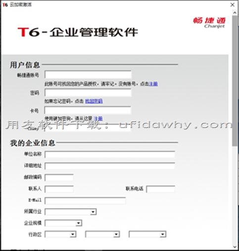 用友T6V7.0企业管理软件免费试用版下载 用友T6 第2张