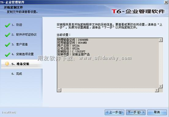 用友T6企业管理软件V6.2plus免费下载及安装教程 用友T6 第8张