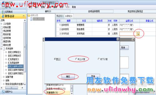 用友NC软件中的期末处理功能操作步骤图文教程 用友NC 第5张
