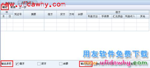 用友NC软件中的总账账簿查询功能操作步骤图文教程 用友NC 第5张
