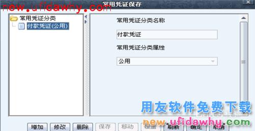 用友NC软件中的凭证管理功能操作步骤图文教程 用友NC 第9张