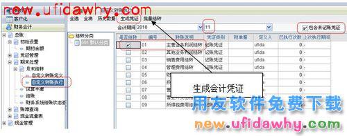 用友NC软件中的期末处理功能操作步骤图文教程 用友NC 第6张