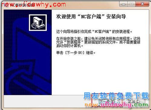 怎么登录用友NC系统的图文教程 用友NC 第2张