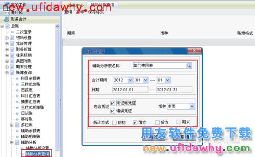 用友NC软件中的总账账簿查询功能操作步骤图文教程 用友NC 第8张