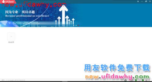 用友NCERP系统客户端UClient的安装步骤图文操作教程 用友NC 第2张