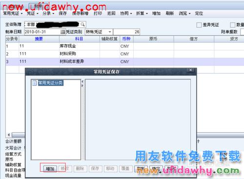 用友NC软件中的凭证管理功能操作步骤图文教程 用友NC 第7张