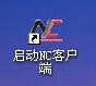 怎么登录用友NC系统的图文教程 用友NC 第3张