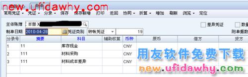 用友NC软件中的凭证管理功能操作步骤图文教程 用友NC 第13张