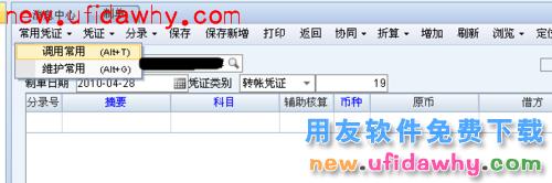 用友NC软件中的凭证管理功能操作步骤图文教程 用友NC 第11张