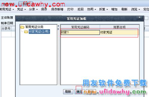 用友NC软件中的凭证管理功能操作步骤图文教程 用友NC 第12张