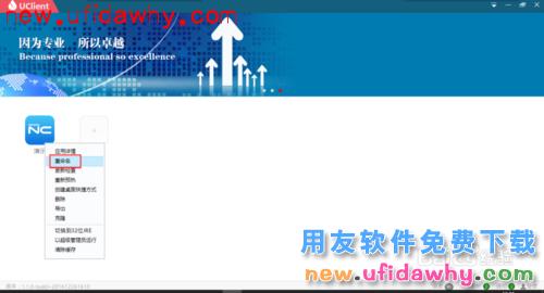 用友NCERP系统客户端UClient的安装步骤图文操作教程 用友NC 第10张
