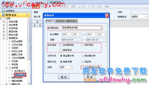 用友NC软件中的总账账簿查询功能操作步骤图文教程 用友NC 第6张