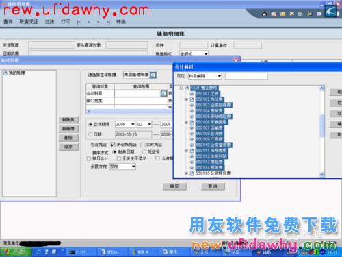 用友NC软件中的总账账簿查询功能操作步骤图文教程 用友NC 第1张