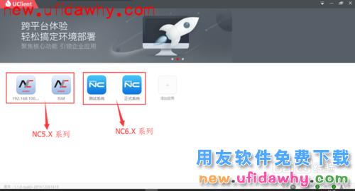 用友NCERP系统客户端UClient的安装步骤图文操作教程 用友NC 第9张