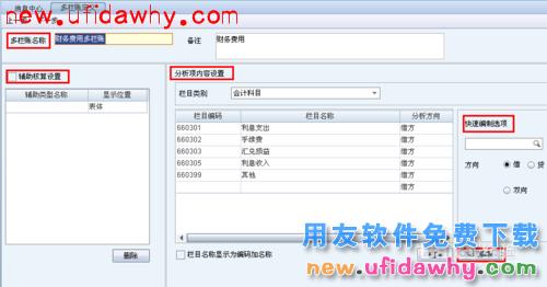 用友NC软件中的总账账簿查询功能操作步骤图文教程 用友NC 第4张