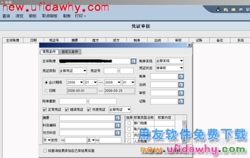 用友NC软件中的凭证管理功能操作步骤图文教程 用友NC 第1张