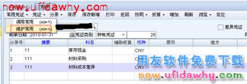 用友NC软件中的凭证管理功能操作步骤图文教程 用友NC 第6张