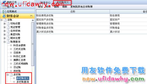 用友NC软件中的总账账簿查询功能操作步骤图文教程 用友NC 第3张
