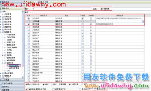 用友NC软件中的总账账簿查询功能操作步骤图文教程 用友NC 第7张