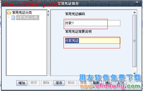 用友NC软件中的凭证管理功能操作步骤图文教程 用友NC 第10张