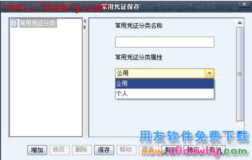 用友NC软件中的凭证管理功能操作步骤图文教程 用友NC 第8张