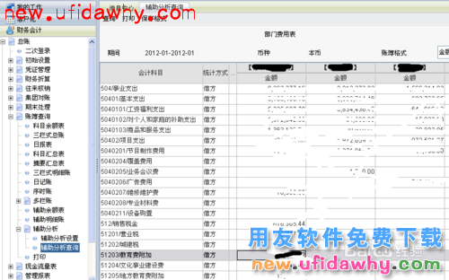 用友NC软件中的总账账簿查询功能操作步骤图文教程 用友NC 第9张