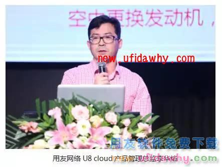用友U8 cloud免费试用版下载地址_用友新一代云ERPU8 Cloud下载 用友U8 第4张
