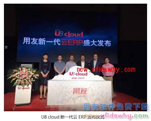 用友U8 cloud免费试用版下载地址_用友新一代云ERPU8 Cloud下载 用友U8 第1张