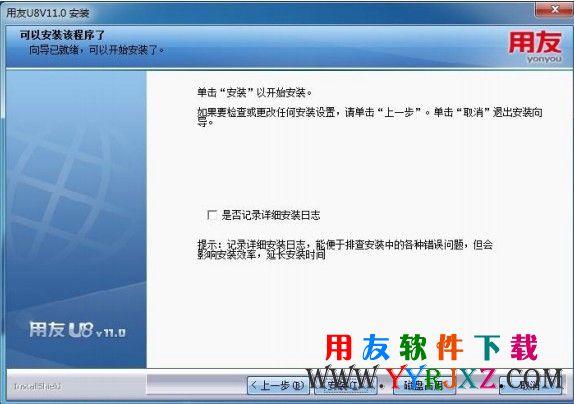用友u8安装教程_用友U8安装步骤_用友U8软件安装教程 用友安装教程 第16张