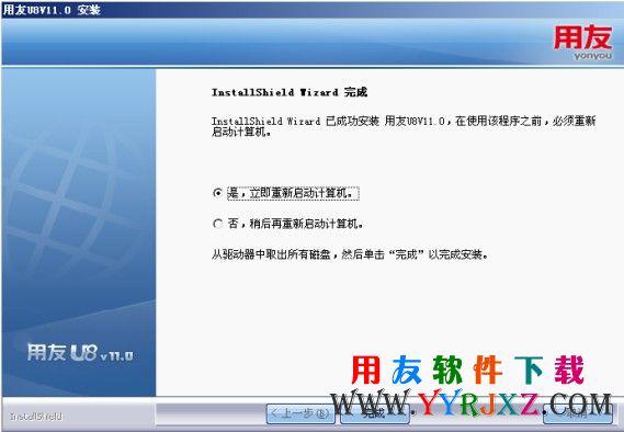 用友u8安装教程_用友U8安装步骤_用友U8软件安装教程 用友安装教程 第18张