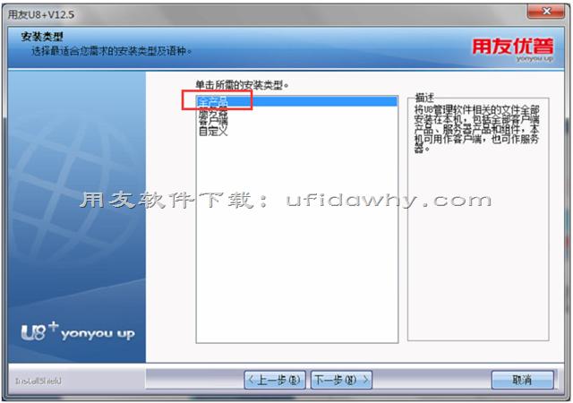 用友U8+v12.5安装教程_用友u8erp软件安装步骤图文教程 用友安装教程 第10张