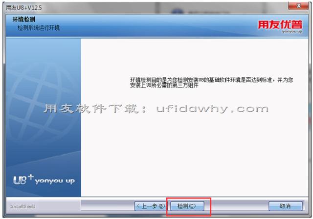 用友U8+v12.5安装教程_用友u8erp软件安装步骤图文教程 用友安装教程 第11张