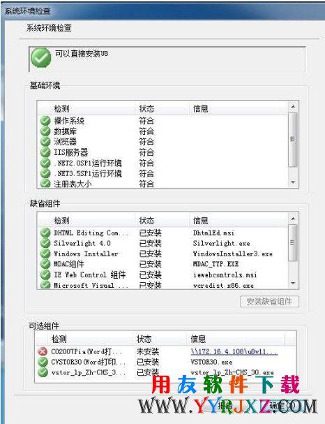 用友u8安装教程_用友U8安装步骤_用友U8软件安装教程 用友安装教程 第15张