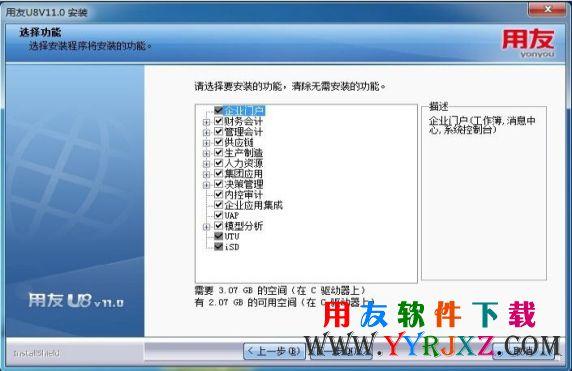 用友u8安装教程_用友U8安装步骤_用友U8软件安装教程 用友安装教程 第11张