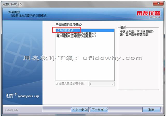 用友U8+v12.5安装教程_用友u8erp软件安装步骤图文教程 用友安装教程 第9张