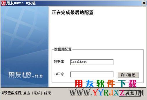 用友u8安装教程_用友U8安装步骤_用友U8软件安装教程 用友安装教程 第19张