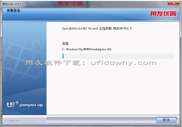 用友U8+v12.5安装教程_用友u8erp软件安装步骤图文教程 用友安装教程 第14张