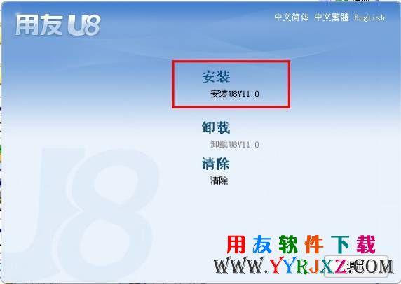 用友u8安装教程_用友U8安装步骤_用友U8软件安装教程 用友安装教程 第2张